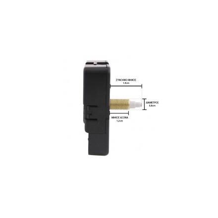 Αθορυβος Μηχανισμός ρολογιού με σπείρωμα 1.2cm