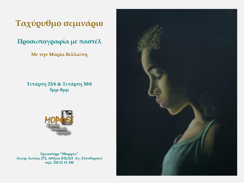 Σεμινάριο στις Μορφές, Προσωπογραφία με Παστέλ (διήμερο) / με τη Μαρία Βιλλιώτη